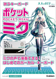 pocket_miku