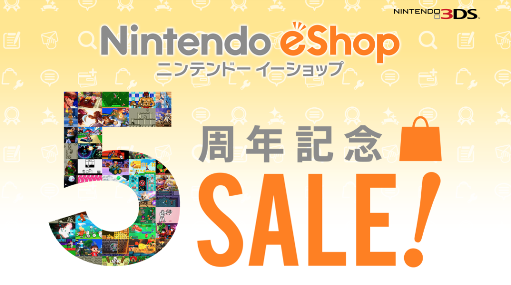 nintendo_eshop_5th_aniv